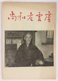 Xuyun lao he shang