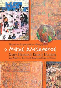 image of Ho Megas Alexandros sten persike epike poiesi
