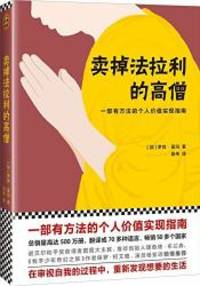 image of The Monk Who Sold His Ferrari: A Fable About Fulfilling Your Dreams & Reaching Your Destiny (Chinese Edition)