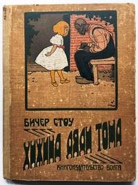 image of Uncle Tom's Cabin (Russian)