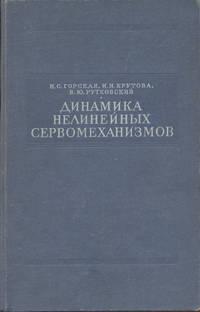 DINAMIKA NELINEINYKH SERVOMEKHANIZMOV