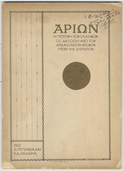 Athinai: Typois Epam. Zankouroglou, 1917. Folio. Original publisher's decorative wrappers. (title), ...