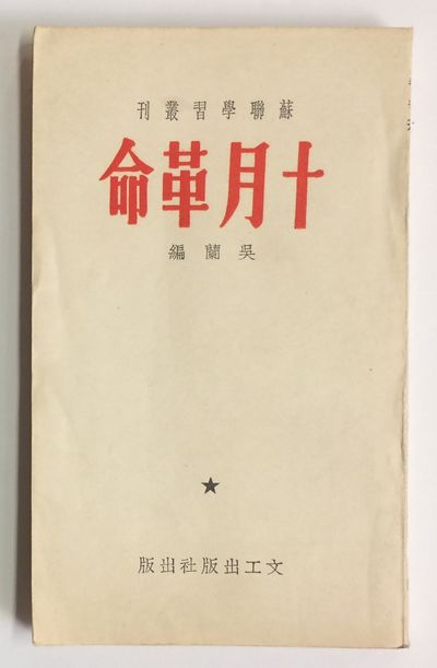 Hong Kong: Wen gong chubanshe, 1949. 115p., paperback; pages evenly toned, otherwise very good. On t...