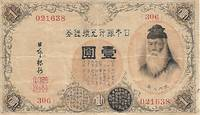 image of Japan 1 Yen Silver Certificate (1916) VERY GOOD CONDITION