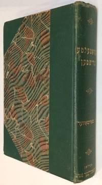 image of Gezamelte shrifen: poezye un proza געזאמעלטע שריפטען : (פאעזיע און פראזא)