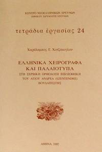 HELLENIKA CHEIROGRAPHA KAI PALAEOTYPA STE SERBIKE ORTHODOXE BIBLIOTHEKE TOU HAGHIOU ANDREA (Szentendre) BUDAPESTES