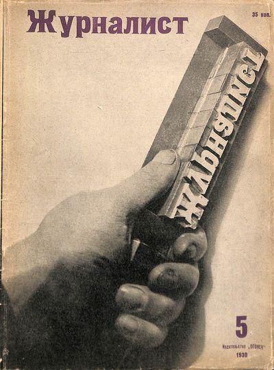 Rodchenko, A. Zhurnalist (Journalist). 11-7/16 x 8 - 7/16