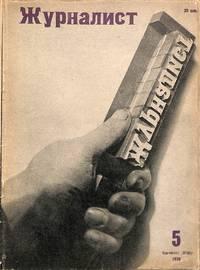 Zhurnalist - 1930 #5