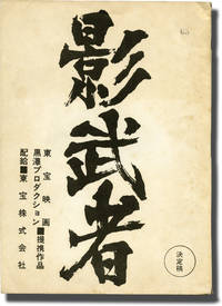 Kagemusha (Original screenplay for the 1980 film, with holograph annotations)