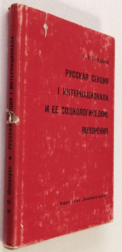 Minsk: Vysheishaia Shkola, 1970. 159p. hardcover, very good, in a worn dustjacket with a tear on the...