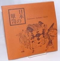 image of Nihon no tansu / Japanese Antique Chests  日本の箪笥