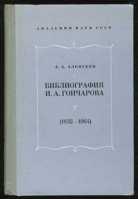 .  .             1832    1964  .                  .                    (Bibliography of N. Goncharov from 1832 to 1964)