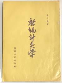 Xin bian zhen jiu xue by Lu Zhijun - 1956 - from Bolerium Books Inc., ABAA/ILAB (SKU: 222651)