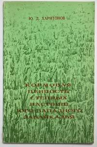 image of Kormovaia tsennostʹ stepnykh pastbishch Iugo-Zapadnogo Zabaikalʹia Кормовая ценность степных пастбищ Юго-Западного Забайкалья