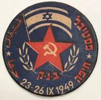 Festival / Haifa / 23-26 IX 1949 [cardboard disc advertising the event]