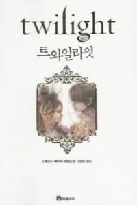image of Twilight (Twilight Saga (Other Languages)) (Korean Edition)