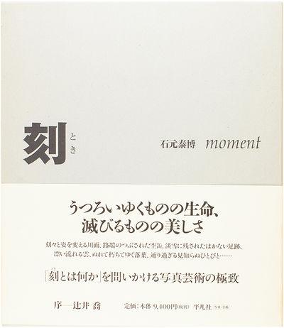 Tokyo: Heibonsha, 2004. Fine in a fine jacket, slipcase, obi.. First Edition. Quarto. SIGNED by Ishi...