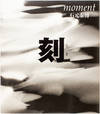 View Image 2 of 7 for Toki / Moment (SIGNED FIrst Edition) Inventory #25391