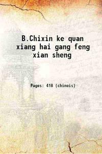 B.Chixin ke quan xiang hai gang feng xian sheng 1606 [Hardcover]