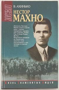 image of Nestor Makhno  Нестор Махно