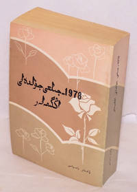 image of [Kazakh-language edition of the Best Chinese short stories of 1978]