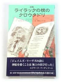 The Blackbird in The Lilac (Japanese Edition) by  James Reeves - Hardcover - 2015 - from PsychoBabel & Skoob Books (SKU: 472008)
