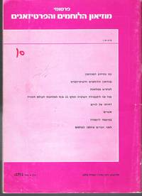 Publications of the Museum of the Combatants and Partisans. No. 27, 1976 by  Menahem Saphirstein & others Aaron Oshman - Paperback - First Edition - 1976 - from Judith Books (SKU: biblio466)