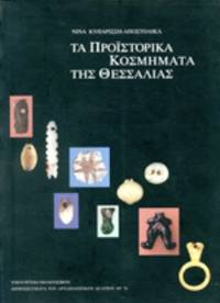image of  Ta prohistorika cosmemata tes Thessalias