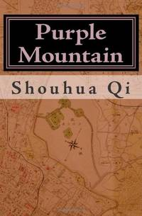 Purple Mountain A Story of the Rape of Nanking