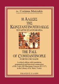 THE FALL OF CONSTANTINOPLE - Fourth Crusade