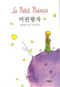 image of The Little Prince (Korean Edition) :Le Petit Prince