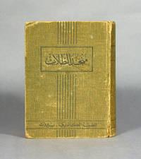 image of Arabic-Arabic Dictionary