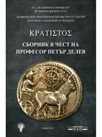 KRATISTOS: Collected papers in honor of prof. Peter Delev
