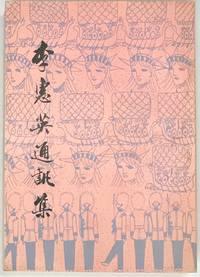 Li Huiying tong xun ji