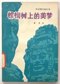 Zong lü shu shang de mei meng: Jianpuzhai min jian gu shi
