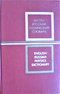 image of English-Russian Physics Dictionary.