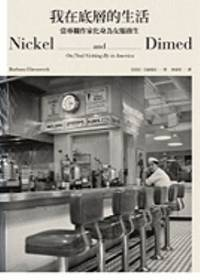 image of Nickel and Dimed: On (Not) Getting by in America (Chinese Edition)