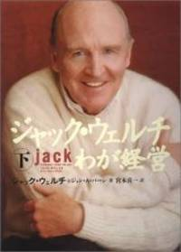 Jack Straight from the Gut   in the Japanese