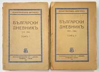 image of Bulgarski dnevnik 1879-1884 [two volumes]
