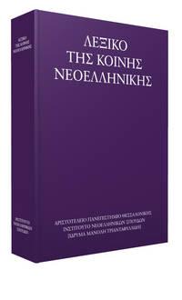 Lexico tes koines neohellenikes