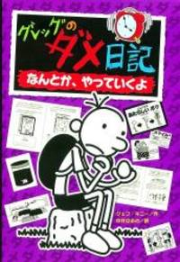image of Diary of a Wimpy Kid: The Ugly Truth (Japanese Edition)