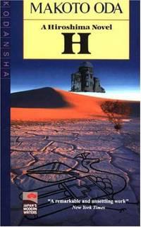 H: A Hiroshima Novel (Japan's Modern Writers S.)