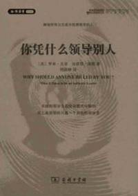 how can you lead others?(Chinese Edition)