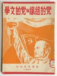 image of Dang de zu zhi yu dang de wen xue  党的組織与党的文學