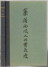 Li Ch'ing-Chao: Complete Poems