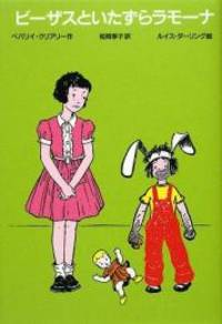 image of Beezus And Ramona (Japanese Edition)