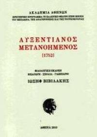 image of Auxentianos metanoemenos [1752]