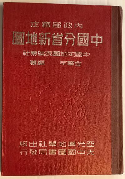 Shanghai: Ya guang yu di xue she 亞光與地學社, 1948. 100p., 49 color maps, v...