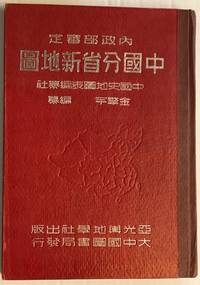 Zhongguo fen sheng xin di tu  中國分省新地圖