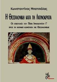 image of He Thessalonike kata te Latinocratia